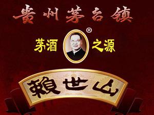 贵州赖世山酒业有限公司