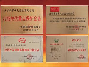 北京市酒中久酒业有限公司