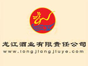 鹤岗市龙江酒业有限责任公司