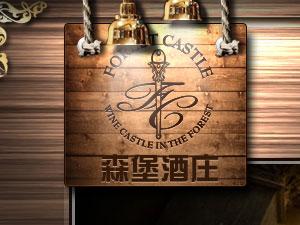 森堡国际酒庄有限公司
