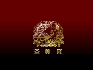 郑州圣美隆(葡萄酒)贸易有限公司