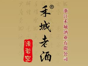 浙江禾城酒业有限公司