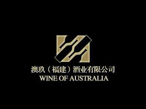 澳玖(福建)酒业有限公司
