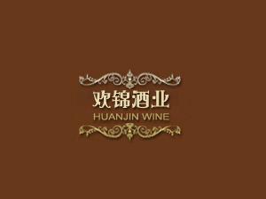 上海欢锦国际贸易有限公司
