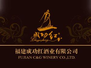 福建成功红酒业有限公司