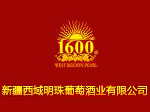 新疆西域明珠葡萄酒业有限公司