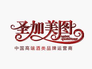 上海圣加美图酒业有限公司