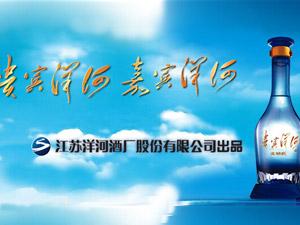 江苏洋河酒厂股份有限公司(贵宾洋河・嘉宾洋河系列酒全国营销中心)