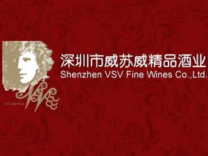 深圳市威苏威精品酒业有限公司