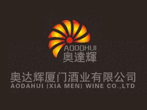 奥达辉(厦门)酒业有限公司
