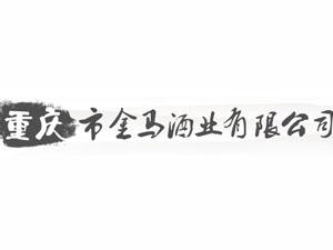 重庆市金马酒业有限公司
