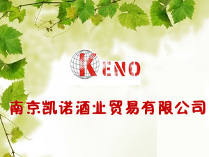 南京凯诺酒业贸易有限公司