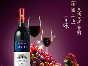 烟台法亿特葡萄酒有限公司