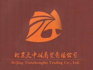 北京天中林商贸有限公司