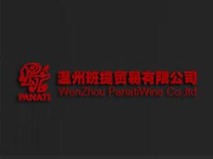 温州班提贸易有限公司