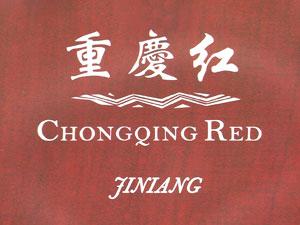 重庆民典葡萄酿酒有限公司
