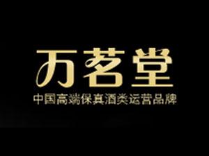 北京市万茗堂商贸有限公司