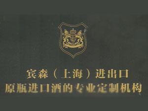 上海宾森进出口有限公司