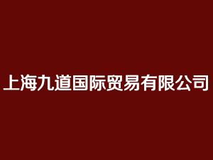 上海九道国际贸易有限公司