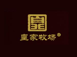辽宁皇家牧场酒业有限公司