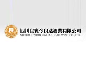 四川省今良造酒业有限公司