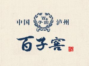四川·泸州百子窖酒业有限公司