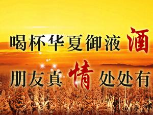 贵州皇室玉液酒业有限公司