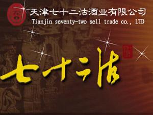 天津七十二沽酒业有限公司