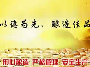 山西杏花村杏花酒家酒业股份有限公司