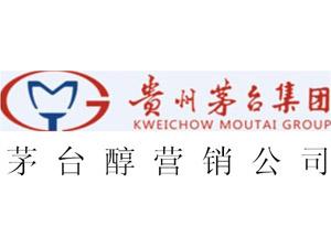 茅台醇营销公司安徽营销中心