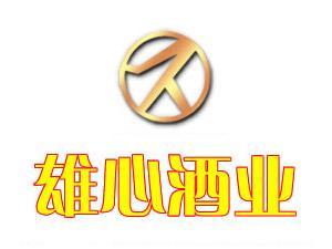 芜湖雄心酒业销售有限公司