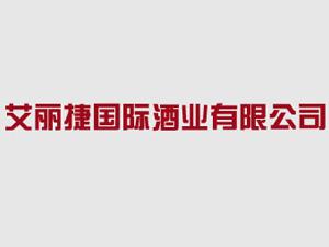 青岛艾丽捷国际酒业有限公司