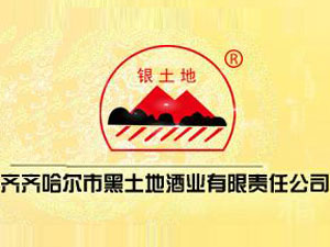 黑龙江省齐齐哈尔市黑土地酒业有限责任公司