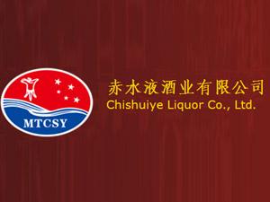 贵州茅台赤水液酒业有限公司