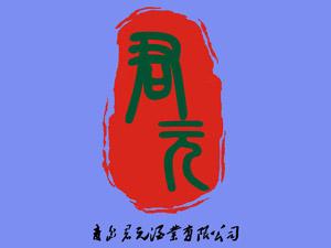 青岛君元酒业有限公司