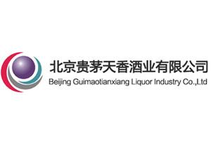 北京贵茅天香酒业有限公司