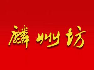 陕西神木酒业有限责任公司