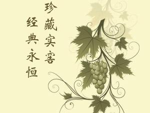 昌黎马蒙德酒庄葡萄酿酒有限公司