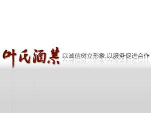 浙江叶氏酒业有限公司