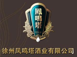徐州凤鸣塔酒业有限公司