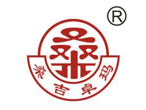桑吉卓玛青稞酒业有限责任公司