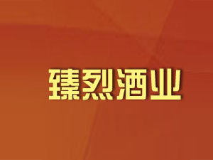 云南昆明臻烈酒业有限公司