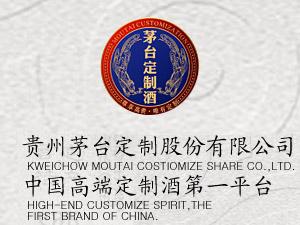 贵州茅台定制股份有限公司