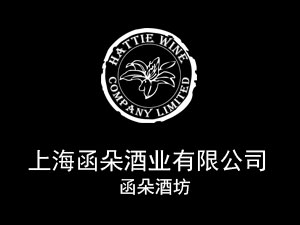 上海函朵酒业有限公司