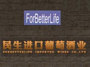 民生进口葡萄酒业