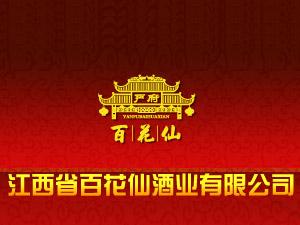江西省百花仙酒业有限公司