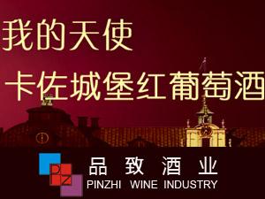 深圳市品致酒业有限公司