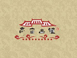 四川省洪雅县高庙古镇酒业有限公司