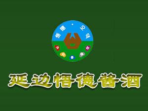 延边悟德酱酒有限公司