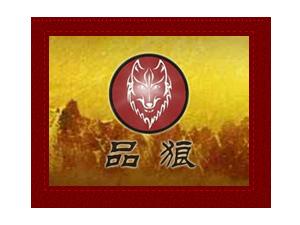 四川省品狼酒业有限公司